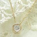 いつでも身に着けられるシンプルデイリー一粒ダイヤモンド『タルト』★一本でも、重ねづけにも!0.05カラットのダイヤモンドがさりげ…