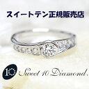 【正規品販売店】レディース 指輪 リング  -Sweet 10 Diamond-『スイートテンダイヤモンド-Circle-』 日頃の感謝を10石のダイヤ…