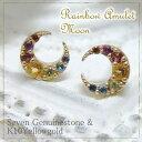 7色の天然石が虹色に輝く…!お守りに♪女性の強い味方『月-Moon』のアミュレットピアス☆K10イエローゴールド ガーネット ピンクトルマ…