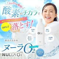 衣類の黄ばみやニオイを落とす洗浄剤ヌーラO2(800g)