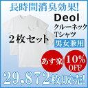 【消臭シャツ】デオル クルーネックTシャツ 同サイズ2枚組 あす楽対応