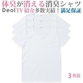 【送料無料】【消臭シャツ】デオル UネックTシャツWOMEN 同サイズ3枚組 | ワキガ わきが わき臭 ワキ臭 消臭 対策 女性 レディース インナー 肌着 綿100% 白 ホワイト 体臭 臭い 消し 汗 臭い まとめ買い 服 半袖 tシャツ インナーシャツ ティーシャツ 【あす楽】
