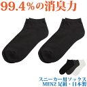 【消臭靴下】デオル スニーカー用ソックスMEN 同色2足組 | 臭わない 足 臭い下 メンズ デオルソックス 消臭ソックス …