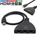 送料無料 HDMI切替機 セレクター 3回路 3入力1出力 分配器 1080p 簡単 電源不要 変換 3D対応 HDDレコーダー パソコン …