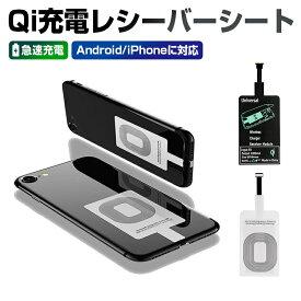 QI レシーバー レシーバーシート Qiレシーバー Qi対応 急速充電 ワイヤレス充電 Android iPhone Micro USB 対応 Qi 無接点 Qi規格 アダプタ 置くだけ 充電 qi充電器 qiチャージャーレシーバー スマホ対応 無線 極薄おくだけ充電 スマートフォン 無接点充電 送料無料