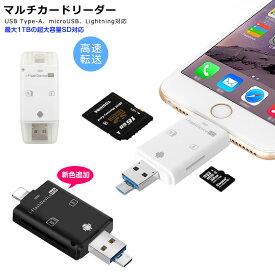 カードリーダー マルチカードリーダー iPhone iPad カードリーダー Flash device HD iPhone 11 pro max 高速 データ転送 コンパクト 3in1 iPhone 11 pro max micro カードリーダー SDカード カードリーダー For iOS Android OTG PC 送料無料