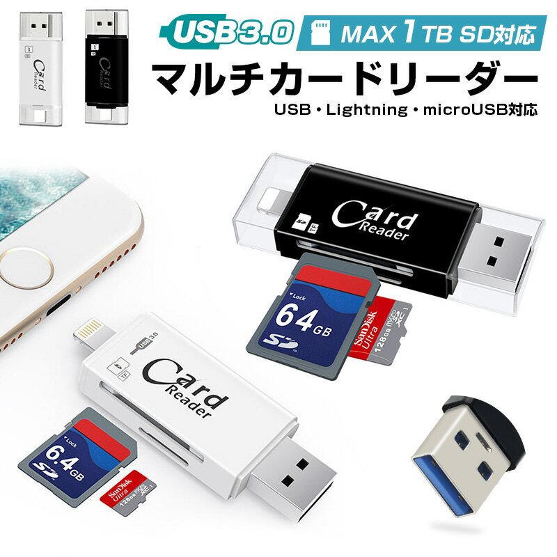 送料無料 マルチカードリーダー カードリーダー ライター USB3.0 iphone micro フラッシュ メモリースティック Android 高速 メモリ SDカード TF microSD マイクロSD 対応 スマートフォン 出張 携帯 持ち運び コンパクト データ転送 SDカードリーダー 黒 白