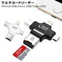 マルチカードリーダー カードリーダー ライター iphone micro Type-C フラッシュ メモリースティック メモリ SDカード…