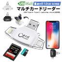 iPhone タイプC カードリーダー usbメモリ バックアップ マイクロSD メモリ 外部メモリ アイフォン Android microSD S…