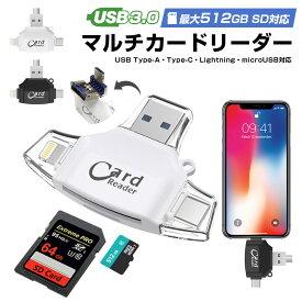 iPhone タイプC カードリーダー usbメモリ バックアップ マイクロSD メモリ 外部メモリ iPhone 11 pro max Android microSD SD スマートフォン メモリー データ移動 USB Type-C 連絡先 写真 動画 保存 スマホ 容量不足 解消 持ち運び データ保存 送料無料