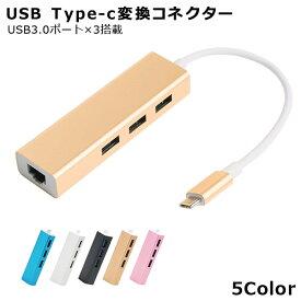 変換コネクター typeC ハブUSB3.0 3ポート 有線LANアダプター ハブ付 一体型 HUB LAN アダプタ USB Cタイプ Aタイプ 両方対応 イーサネット 有線LAN アルミニウム合金素材 MacBook ChromeBook Pixel Smart-phone Nexus 6 Tabletなど対応 送料無料