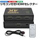 HDMI切替器 4K HDMIセレクター HDMIスプリッタ 分配器 3入力1出力 3ポート 3D対応 リモコン一つでモニター簡単切替 HD…