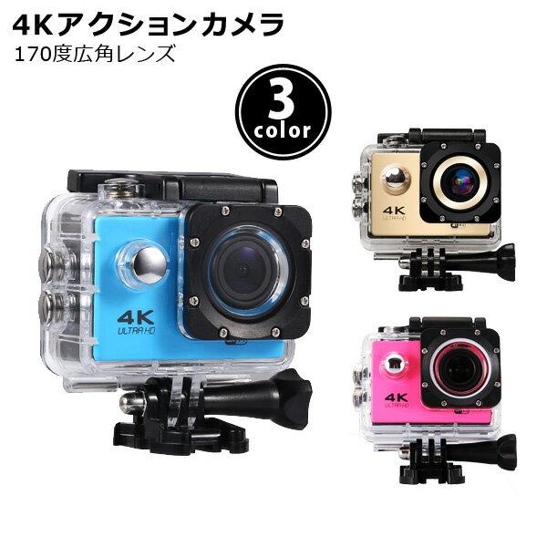 送料無料 アクションカメラ wifi 4K スポーツカメラ 1600万画素 広角170度レンズ WiFi接続 自転車 バイク 用 小型 ワンタッチ 1080P FULL-HD 動画撮影 高画質 ドライブレコーダー アクションカム 小型 軽量 ウェアラブルカメラ 日本語対応 ピンク ゴールド ブルー