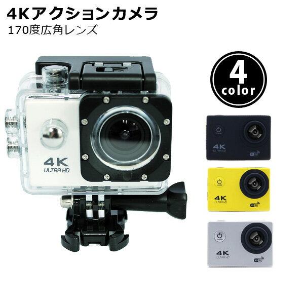 送料無料 アクションカメラ wifi 4K スポーツカメラ 1080P 1600万画素 広角170度レンズ WiFi接続 自転車 バイク ワンタッチ FULL-HD 動画撮影 高画質 ドライブレコーダー アクションカム 小型 軽量 ウェアラブルカメラ 日本語対応 イエロー ホワイト ブラック