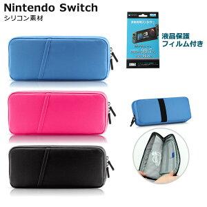 Nintendo Switch ケース 液晶保護シート付き ハードケース 収納バッグ カードケース ゲームカード 最大10枚収納 保護カバー ニンテンドー スウィッチ ケース ナイロン材料 ソフト ゲーム機収納袋