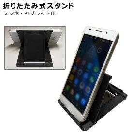スマホスタンド スマホ タブレット スタンド 折りたたみ式 iPhone iPad Android タブレット対応 多機種対応 角度 簡易スタンド ホルダー 折りたたみ 角度調整可能 スタンド 選べる6色 手ぶらで動画 しっかり支える スマートフォン ハンズフリー 送料無料