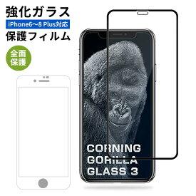 ガラスフィルム 全面保護フィルム 液晶保護フィルム iPhone XR iPhone XS Max iPhone XS 3D 全面 強化ガラス 強化ガラス保護フィルム 硬度9H ゴリラ コーニングガラス 3D全面保護 iPhoneX iPhone X iphone8 plus iphone7 iPhone6s plus iphone6 plus 送料無料