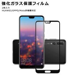 2点セット 強化ガラスフィルム HUAWEI P30 lite P20 lite HUAWEI nova 3 ガラスフィルム 全面保護フィルム 液晶保護フィルム 3D全面保護 硬度9H 2枚入り お得セット キズ防止 衝撃吸収 気泡防止 飛散防止 Huawei P20 Pro OPPO R15 Pro OPPO R15 Neo Moto g6 送料無料