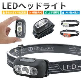 充電式LEDヘッドライト モーションセンサー付き LEDヘッドライト ledヘッドライト 釣り 登山 自転車 ledヘッドライト LEDヘッドランプ アウトドアライト 4モード 軽量 センサー機能 充電式 高輝度 角度調節可能 ハイキング 夜釣り 作業 自転車に 白色 送料無料