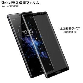 液晶保護フィルム Sony Xperia XZ3 フィルム ガラスフィルム 強化ガラス保護フィルム 3D熱曲げ加工 保護フィルム 全面吸着 全面粘着 3D Xperia XZ3ガラスフィルム ケース Xperia XZ3 SO-01L 強化ガラスフィルム ソニー エクスペリア XZ3 エクスペリア XZ3 送料無料