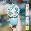 【SALE】ハンディ扇風機 手持ち扇風機 二点セット USB扇風機 モバイルファン ミニファン ミニ扇風機 小型扇風機 持ち…