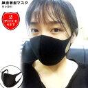 マスク 2枚セット 2点 set 黒マスク ブラックマスク おしゃれマスク カッコイイ ワイ...