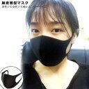 マスク 黒マスク ブラックマスク 1枚入り カッコイイ ワイルド B系 ストリート ファッション コスプレ 小顔効果 快適…
