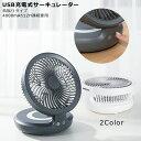 【値引きセール】USB扇風機 サーキュレーター 首振り 卓上扇風機 強力 静音 呼吸ランプ 卓上型 静音 扇風機 USB 充電…