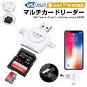 iPhone タイプC カードリーダー usbメモリ バックアップ マイクロSD メモリ 外部メモリ アイフォン Android microSD SD スマートフォン メモリー データ移動 USB T