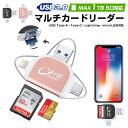 送料無料iPhone タイプC カードリーダー usbメモリ バックアップ マイクロSD メモリ 外部メモリ アイフォン Android microSD SD スマートフォン メモリー データ移動 U