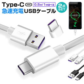 Type-C ケーブル 2本セット 急速充電ケーブル スーパーチャージ対応 2本set 急速充電対応 typecケーブル スマホ ケーブル 5A対応 断線しにくい 頑丈 急速充電 絡まない Huawei ファーウェイ OPPO 長い データ転送 1m 0.5m 超急速充電 SuperCharge 充電器 USB 送料無料