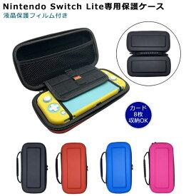 Nintendo Switch Liteケース 液晶保護フィルム付 Nintendoキャリングケース Nintendo Switch Liteハードケース 収納バッグ カードケース 10枚収納 保護カバー Nintendo Mini 任天堂 ニンテンドー スウィッチ ケース EVA材料 ゲーム機収納袋 防水 送料無料