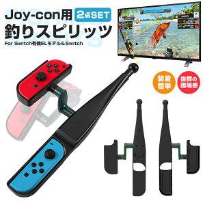 2点セット For Nintendo Switch Joy-con 釣りロッド スイッチ 釣り竿 釣竿 フィッシング 体感コントロールソフトゲーム 釣りスタ 釣りスピリッツ対応 Switch 用 釣り竿 スイッチコントローラ用 釣りロ
