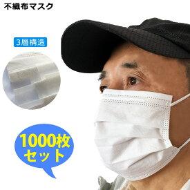 マスク 1000枚入り 不織布マスク 在庫あり ますく 3層構造 高密度フィルター ウイルス対策 ホワイト 使い捨てマスク プリーツマスク 男女兼用 白 ホワイト ふつうサイズ 大人用 使い捨て ノーズワイヤー 花粉症 ほこり ウイルス 最安挑戦 1DAYMASK 送料無料