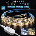 人感 センサー LED 2m テープライト センサーライト 2メートル 電池入れ ledライト自動点灯 消灯 粘着テープ じんかん…