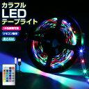 LEDテープライト 防水 RGB SMD2835 4M 240led 高輝度 切断可能 LEDテープ フルカラー 多種フラッシュモード 間接照明 …