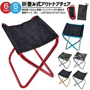 【高評価4.67点】折りたたみ椅子 アウトドアチェア 航空用 アルミ合金 耐用 オックスフォード 軽量 コンパクト 持ち運び 便利 コンパクトイス ハイグレード おりたたみいす 持ち運びやすい