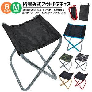 折りたたみ椅子 アウトドアチェア 航空用 アルミ合金 耐用 オックスフォード 軽量 コンパクト 持ち運び 便利 コンパクトイス ハイグレード おりたたみいす 持ち運びやすい 折り畳み椅子 耐
