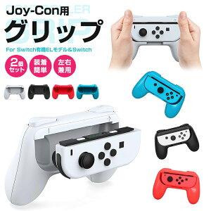 【高評価4.67点】2個セット ジョイコングリップ 任天堂 nintendo switch joy-con 用 OLED グリップ ニンテンドー スイッチ ライト joycon ハンドル 保護カバー ボタン 対応 joy-conハンドル 持ちやすい 2個