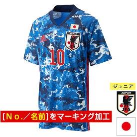 [マーキング対応] [ジュニア]サッカー日本代表 2020 ホーム レプリカ ユニフォーム 半袖( 送料無料 サッカー フットサル 日本代表ユニフォーム 名前 名入れ 名前入り 名入り 子供 子供用 キッズ )