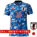 [マーキング対応] サッカー日本代表 2020 ホーム レプリカ ユニフォーム 半袖( 送料無料 サッカー フットサル 日本代…