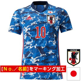 [マーキング対応] サッカー日本代表 2020 ホーム レプリカユニフォーム 半袖( 送料無料 サッカー フットサル 日本代表ユニフォーム 大人 2020年モデル 迷彩 新ユニフォーム 名前 名入れ 名前入り 名入り )