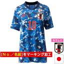 [マーキング対応] [なでしこ] サッカー日本代表 2020 なでしこ ホーム レプリカ ユニフォーム 半袖( 送料無料 サッカ…