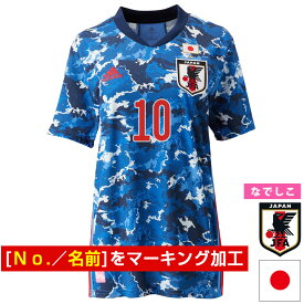【送料無料】[マーキング対応] [なでしこ] サッカー日本代表 2020 なでしこ ホーム レプリカ ユニフォーム 半袖( サッカー 日本代表 なでしこ 日本代表ユニフォーム 2020年モデル サッカーなでしこ 新ユニフォーム 名前 名入れ 名前入り 名入り )