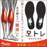 [履くだけで筋力トレーニング効果]BMZトレーニングインソールアシトレ(足トレインソールビーエムゼット人気足とれ履くトレ)