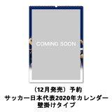 [JFA]サッカー日本代表2020年カレンダー(壁掛けタイプ)JFA20001