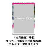 [JFA]サッカー日本女子代表なでしこジャパン2020年カレンダー(壁掛けタイプ)JFA20003