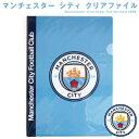 マンチェスター シティ クリアファイル 2枚セット(サッカー フットサル グッズ マンチェスターシティ Manchester City )