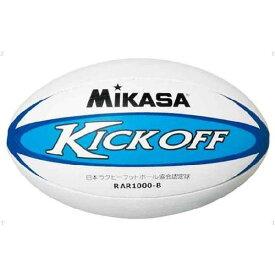 ミカサ ラグビー ラグビーボール 認定球5号 ホワイト×ブルー RAR1000B( ラグビー ラグビーボール ラグビーボール5号 )