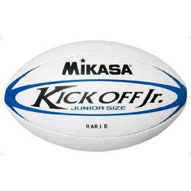 ミカサ ラグビー ジュニアラグビーボール3号 ホワイト×ブルー RARJB( ラグビー ラグビーボール ラグビーボール3号 )